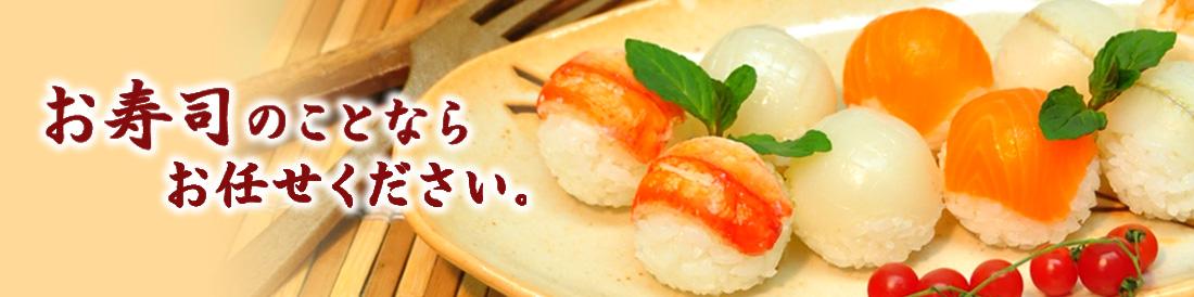 お寿司創造プランナー。お寿司の事ならお任せ下さい。株式会社ヒロノ