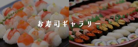 お寿司ギャラリー